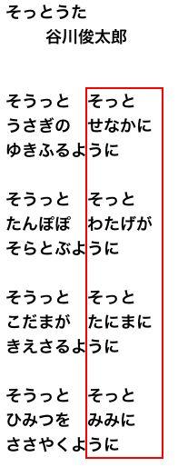 そっとうた/谷川俊太郎