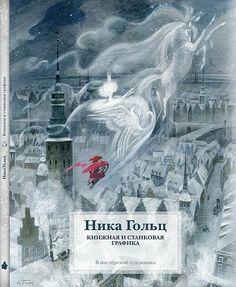 Nika Golth Fantasy Books, Fantasy Art, Yule, Snow Queen, Ice Queen, Old Postcards, Children's Book Illustration, State Art, Childrens Books