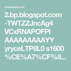2.bp.blogspot.com -TWTZZJncAg4 VCxRNAPOFPI AAAAAAAAAYY yryceLTP8L0 s1600 %CE%A7%CF%89%CF%81%CE%AF%CF%82%2B%CF%84%CE%AF%CF%84%CE%BB%CE%BF.jpg