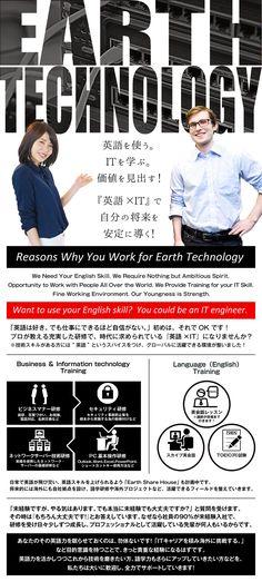 Earth Technology株式会社/英語を仕事で使える【ITグローバルサポート】★初心者・未経験・第二新卒・既卒者大歓迎の求人PR - 転職ならDODA(デューダ)