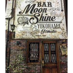2016525やっと出来た! 横浜山手の丘の片隅にありそうなバーを妄想。Bar Moon Shine#ウォールアート #インテリア #オーダー受付ます…