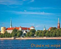 Отдых в Латвии - что посмотреть - Отдых на море