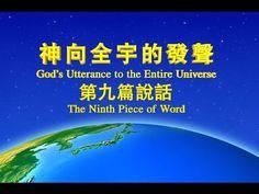 【東方閃電】全能神的發表 《神向全宇的發聲·第九篇說話》