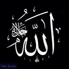 29 Best Calligraphy Images In 2020 Calligraphy Islamic