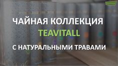 Чайная коллекция TEAVITALL. Травяной чай на каждый день. Tea, Youtube, High Tea, Teas, Tees, Youtubers