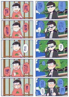 【マンガ】「好き」と告白された松たち(6つ子) Cute Anime Guys, Yuri On Ice, Haikyuu, Fandoms, Manga, Manga Comics, Cute Anime Boy, Fandom