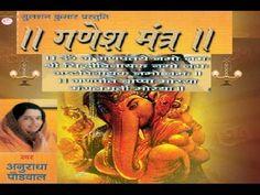 Om Gan Ganpate Namo Namah 108 times Anuradha Paudwal Juke Box - YouTube Gayatri Mantra 108, Ganpati Songs, Ganesh Aarti, African Drum, Good Morning Wishes, Soul Music, Cursed Child Book, Jukebox, Home Remedies