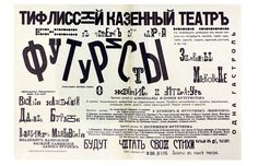 The famous Moscow Futurists read a scientific lecture on art and literature: Vasily Kamensky, David Burliuk, Vladimir Mayakovsky (Tiflis futurism poster).