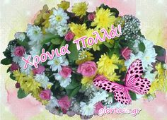 Χρόνια Πολλά Κινούμενες Εικόνες Floral Wreath, Label, Blog, Decor, Decoration, Decorating, Deco, Embellishments, Wreaths