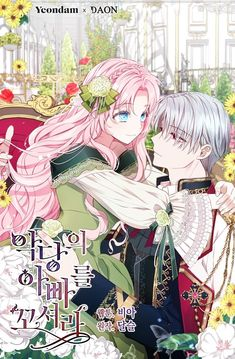 Anime Couples Manga, Cute Anime Couples, Manga Anime, Anime Harem, Animes Online, 8bit Art, Romantic Manga, Anime Recommendations, Manga Collection