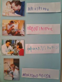 Νηπιαγωγείο με Φαντασία: Γωνιά Ιατρείου Classroom, Frame, Blog, Home Decor, Class Room, Picture Frame, Decoration Home, Room Decor, Blogging
