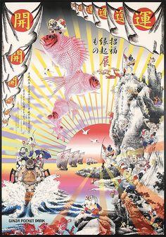 Yokoo, Tadanori  Ginza Pocket Park, 1997