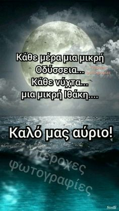 Greek Quotes, Wise Quotes, Good Night Quotes, Beautiful Images, Good Morning, Lyrics, Jokes, Wisdom, Greek