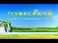"[Eastern Lightning] Almighty God's Utterance ""A Talk About 'The Millenni..."