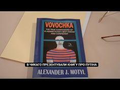 В Чикаго презентували книгу про Путіна