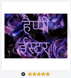 हैप्पी ईस्टर Hindi #HappyEaster śubh īsṭar #Purple Flowers #Card #JustSold #ThankYou :)  http://www.zazzle.com/%e0%a4%b9_%e0%a4%aa_%e0%a4%aa_%e0%a4%88%e0%a4%b8_%e0%a4%9f%e0%a4%b0_hindi_happy_easter_subh_is%e1%b9%adar_flowers_card-137283060461817962