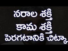 Good Health Tips, Natural Health Tips, Healthy Tips, Love Quotes In Telugu, Telugu Inspirational Quotes, Ayurvedic Recipes, Ayurvedic Remedies, Ayurveda Books
