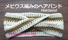 メビウス編みのヘアバンド:長編み【かぎ針編み】 How to Crochet Mobius Hairband https://youtu.be/twc3zvzJnuo メビウス編みのヘアバンドは、並太毛糸を、8/0号のかぎ針で編みました。 60目の作り目を輪にして、長編みで編みます。 輪の一周を編み終えたら、ねじって、作り目の反対側に、長編みを編みます。 編地は、メビウスの輪のようになります。 作り目のくさり編みは、頭囲に合わせて、目数を決めてください。 くさり編み60目で編んだヘアバンドのサイズは、 幅が10㎝、頭囲は、46~54㎝です。伸ばすと、60㎝になります。