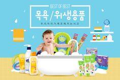 [통합2]위생/ 목욕 전문관 - 롯데홈쇼핑