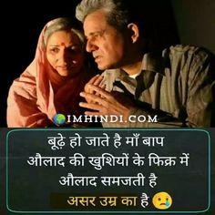 Maa Shayari (माँ पे शायरी) Mothers Day Shayari In Hindi Parents Day Quotes, Mothers Love Quotes, Mom And Dad Quotes, Fathers Day Quotes, Father Quotes In Hindi, Mother Father Quotes, Happy Morning Quotes, Good Day Quotes, Good Thoughts Quotes