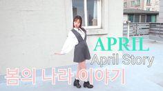 🆕❤▶[Mirror]*APRIL(에이프릴)-April Story(봄의 나라 이야기)Dance Cover*