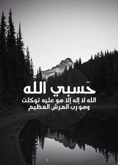 حسبي الله Quran Quotes Inspirational, Arabic Quotes, Islamic Quotes, Iphone Wallpaper Images, Duaa Islam, Islam Religion, Sharing Quotes, Islamic Pictures, Picture Quotes