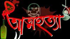 ফটিকছড়িতে মাদ্রাসার ছাত্রের আত্মহত্যা - http://paathok.news/15409