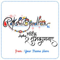 Write name on Happy Raksha Bandhan 2019 ki Shubhkamnaye App sabhi ko happy raksha bandhan 2019 ki hardik shubhkamnaye images with name. Happy raksha bandhan rakhi ki shubhkamnaye pics for your sister and brother name. Happy Raksha Bandhan Messages, Happy Raksha Bandhan Status, Happy Raksha Bandhan Quotes, Happy Raksha Bandhan Wishes, Happy Raksha Bandhan Images, Raksha Bandhan Greetings, Raksha Bandhan Songs, Raksha Bandhan Photos, Raksha Bandhan Cards