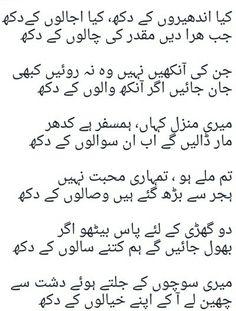 Dukh hi Dukh💔 Love Quotes In Urdu, Inspirational Quotes Pictures, Hurt Quotes, Urdu Poetry Romantic, Love Poetry Urdu, Poetry Quotes, Urdu Thoughts, Deep Thoughts, Ghazal Poem
