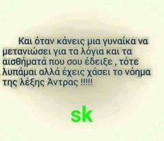 Greek Quotes, Life Quotes, Smile, Sayings, Quotes About Life, Quote Life, Lyrics, Living Quotes, Quotes On Life