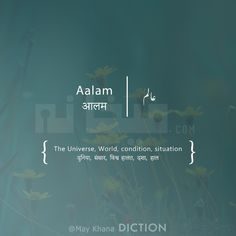 Urdu words meaning Urdu Words With Meaning, Urdu Love Words, Hindi Words, Arabic Words, Unusual Words, Rare Words, Unique Words, Cool Words, Poetry Quotes In Urdu