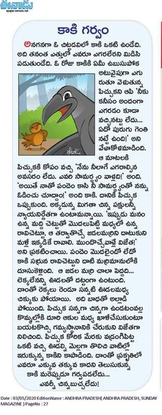 Moral Stories For Kids, Short Stories, Kids Poems, Kids Nursery Rhymes, Morning Inspirational Quotes, Morals, Telugu, Funny Quotes, Krishna Radha