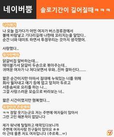 댓글헌터70편 시트콤 같은 이야기 外_5