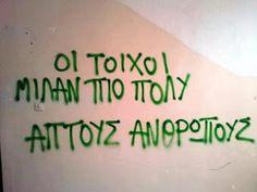 Συνθήματα σε Τοίχους : Τοίχος Lyric Quotes, Me Quotes, Tattoo Quotes, Lyrics, Life In Greek, Greek Quotes, English Quotes, Motto, Mindfulness