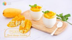 【E+輕煮】芒果花布丁 Floral Mango Pudding - YouTube