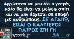 Funny Quotes, Funny Memes, Jokes, Funny Shit, Funny Greek, Try Not To Laugh, Greek Quotes, Kai, Mood