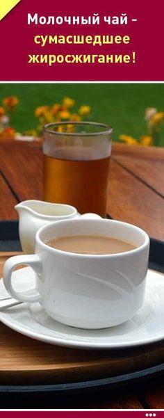 Молочный чай - сумасшедшее жиросжигание!