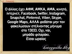 Funny Greek Quotes, Make Smile, Funny Stories, Funny Pins, Out Loud, Funny Images, Just In Case, Jokes, Blog