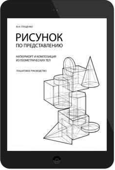 Композиция из геометрических тел. Рисунок по представлению, обзор. Архитектурный рисунок – курсы не вставая с дивана. Архитектурные рисунки карандашом композиции из простых геометрических фигур Basic Drawing, Technical Drawing, Step By Step Drawing, How To Draw Steps, Learn To Draw, How To Draw Hands, Geometric Shapes Drawing, Shadow Drawing, Architecture Sketchbook