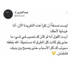 الحمد لله حمدا كثيرا Book Qoutes, Words Quotes, Me Quotes, Really Good Quotes, Islamic Quotes Wallpaper, Beautiful Arabic Words, Funny Arabic Quotes, Quran Quotes, Photo Quotes