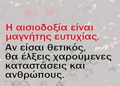 Koi, Religion Quotes, Greek Quotes, Life Quotes, Thoughts, Sayings, Wall, Quotes About Life, Quote Life