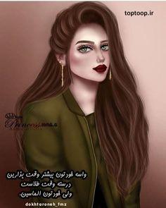 عکس نوشته دخترونه شاد عروسکی 98 Art Sketches, Art Drawings, Indian Women Painting, Girly M, Girly Pictures, Mermaid Art, Beautiful Drawings, Woman Painting, Girl Cartoon