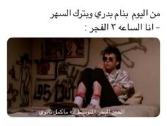Funny Picture Jokes, Some Funny Jokes, Crazy Funny Memes, Funny Relatable Memes, Fly Quotes, Jokes Quotes, Book Quotes, Arabic Funny, Funny Arabic Quotes