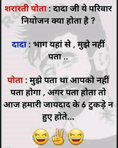 Very Funny Memes, Latest Funny Jokes, Some Funny Jokes, Funny Quotes, Funny Jokes In Hindi, Funny School Jokes, Funny Instagram Memes, Instagram Posts, Romantic Jokes