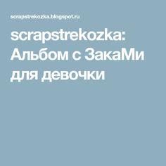 scrapstrekozka: Альбом с ЗакаМи для девочки