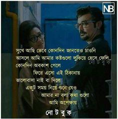 Moner kotha Karma Quotes Truths, Sad Quotes, Life Quotes, Romantic Love Quotes, Love Quotes For Him, Love Quotes In Bengali, Bengali Poems, Promise Quotes, Bangla Love Quotes