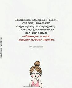 Real Life Quotes, Reality Quotes, Crazy Feeling, Personality Quotes, Malayalam Quotes, Status Quotes, Friendship, Funny Quotes, Inspirational Quotes