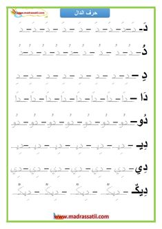 Arabic Alphabet Letters, Arabic Alphabet For Kids, Alphabet Tracing, Arabic Handwriting, Handwriting Practice Worksheets, Learn Arabic Online, Profit And Loss Statement, Arabic Lessons, Preschool Writing
