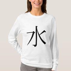水, Water T-Shirt 水 Chinese for Water. Get this Chinese sign for Water for a trendy and modern looks for you product. Types Of T Shirts, Foreign Words, Ex Quotes, Chinese Words, Funny Tshirts, Language, Graphic Sweatshirt, Street Style, Sweatshirts