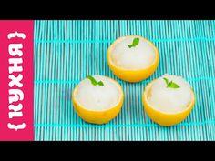 ЛИМОННЫЙ СОРБЕТ | Ледяной десерт - YouTube